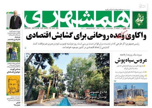 همشهری: واکاوری وعده روحانی برای گشایش اقتصادی