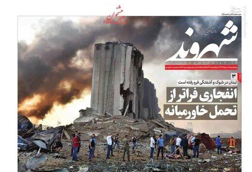 شهروند: انفجاری فراتر از تحمل خاورمیانه
