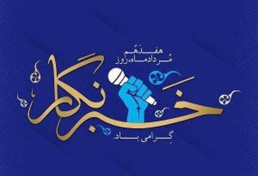پیام تبریک استاندار آذربایجان شرقی به مناسبت ۱۷ مرداد، روز خبرنگار