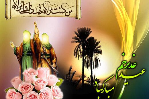 بشنوید   مولودی شورانگیز عید غدیر خم با صدای سید مجید بنی فاطمه