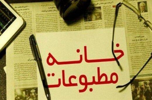 آغاز عضوگیری خانه مطبوعات و رسانه های منطقه آزاد اروند