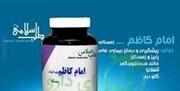 دفاع استاد طب سنتی از داروی امام کاظم: وزارت بهداشت نمیخواهد از داروی گیاهی استفاده کند