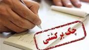 کسری و فقدان موجودی ۶۵۴ میلیارد تومان از چکهای مردم فارس را برگشت زد