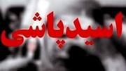 اسیدپاشی به همسر در ویلای شمال/ علت اختلافات خانوادگی اعلام شد
