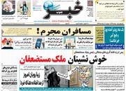 صفحه اول روزنامههای دوشنبه ۲۰ مرداد 99