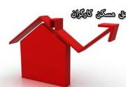 حق مسکن کارگران امروز تعیین تکلیف می شود؟