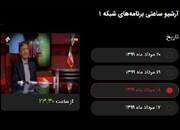 پشتپردهِ حذف گفتوگوی جنجالیِ پرویز فتاح از آرشیو تلویزیون