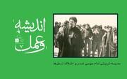 اختلاف نسلها از دیدگاه امام صدر بررسی میشود