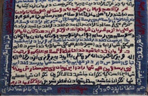 مادر شهید وصیت نامه فرزندش را به روی قالی بافت
