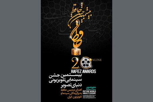 معرفی نامزدهای بهترین ترانه تیتراژ جشن حافظ/ عذرخواهی از نویسنده «پایتخت»