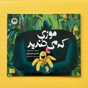 یک کتاب ایرانی در فهرست آثار ممتاز جهان درباره کودکان معلول