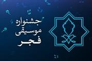 شورای سیاستگذاری به جشنواره موسیقی فجر اضافه شد