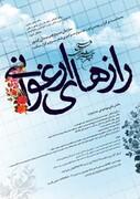 """فراخوان نهمین دوره جشنواره سراسری شعر بسیج """"رازهای ارغوانی"""" منتشر شد"""
