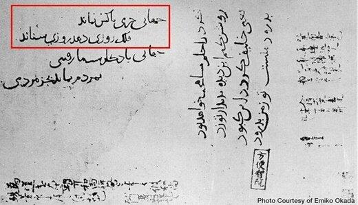 دستخطی قدیمی؛تنها سند تاریخی روابط کهن ایران و ژاپن/ایرانیانی که در دربار امپراطوری بودند و یا به آنها ریاضی میآموختند/عکس