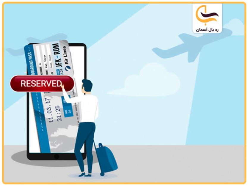 خرید اینترنتی بلیط هواپیما ارزان