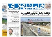 صفحه اول روزنامههای چهارشنبه ۲۲ مرداد 99