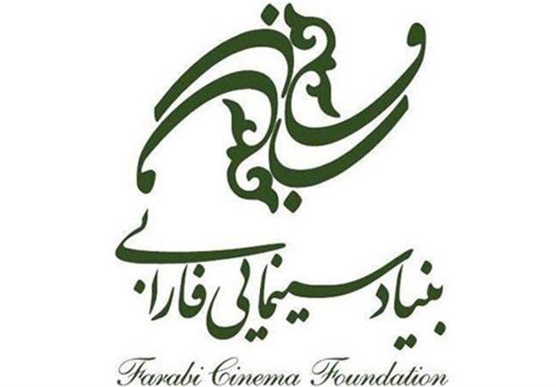 گزارش عملکرد مالی ۱۱ ماهه بنیاد سینمایی فارابی