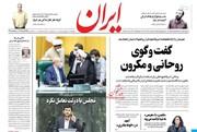 صفحه اول روزنامههای پنجشنبه ۲۳ مرداد