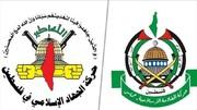 واکنش جهاد اسلامی به توافق اسرائیل و امارات