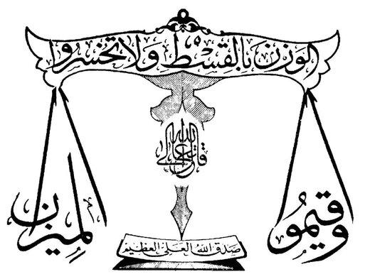 امام جمعه همدان: ترازوی عدالت در دست قضات است