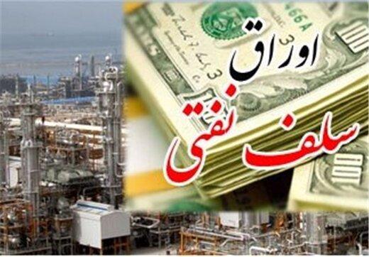 اوراق سلف نفتی ارتباطی با طرح گشایش اقتصادی ندارد