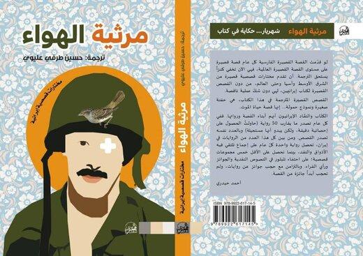 ترجمه داستانهای ایرانی در عراق