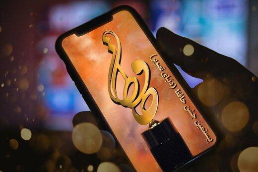 پخش زنده جشن سینمایی و تلویزیونی حافظ لغو شد