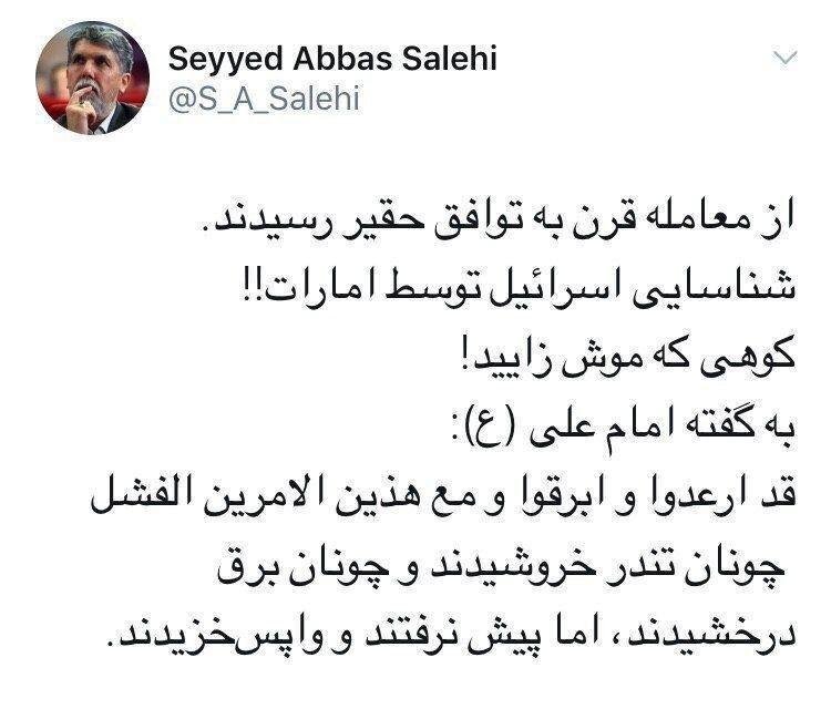 واکنش توئیتری وزیر ارشاد به آغاز روابط علنی امارات و رژیم صهیونیستی