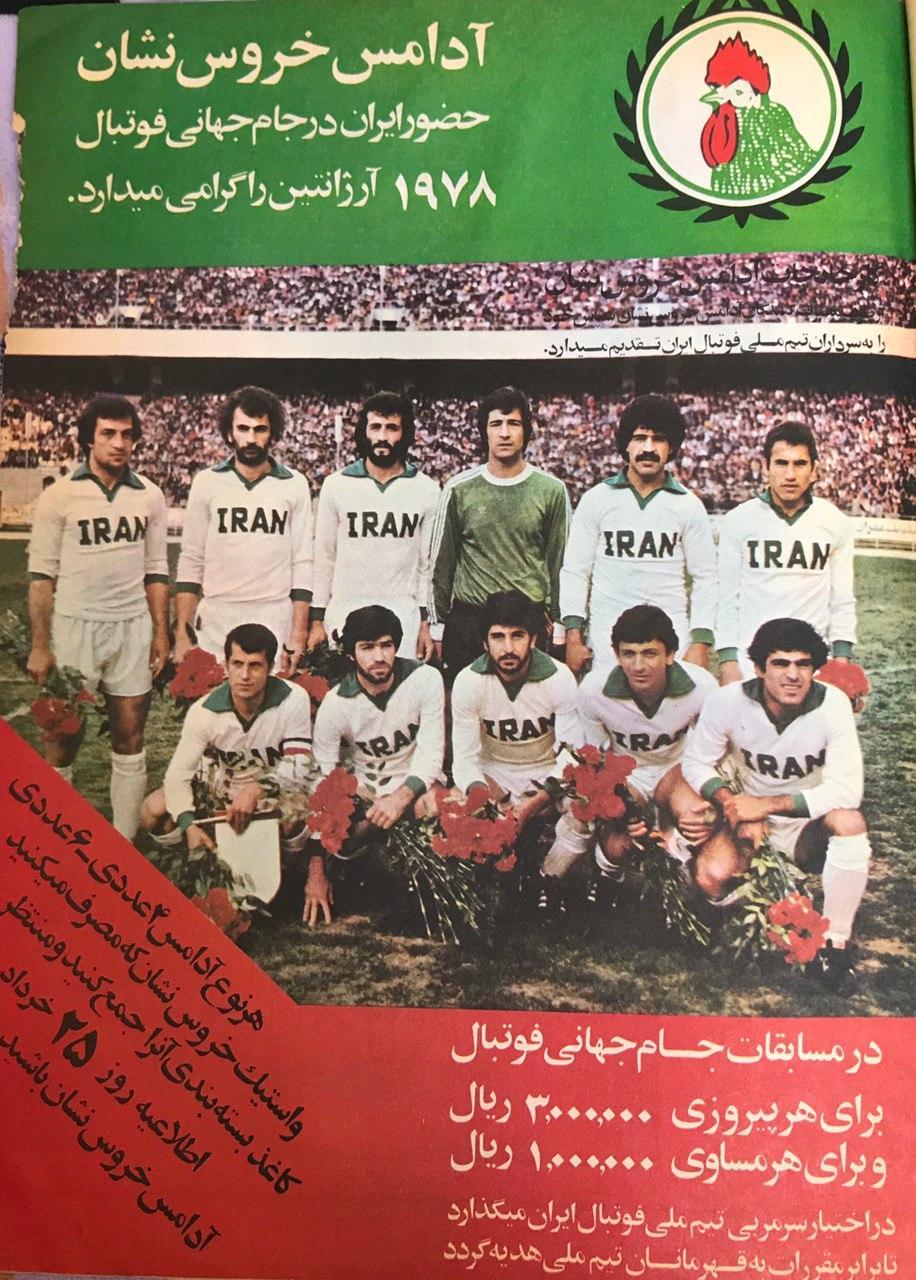پاداشهای جالب برای ملی پوشان در جام جهانی 1978/عکس