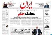 صفحه اول روزنامههای شنبه ۲۵ مرداد