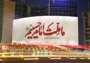 عکس | دیوارنگاره جدید میدان ولیعصر (عج)/ پشت به پشت و صفشکن کیست حریف تن به تن