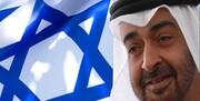 واکنش بورل به توافق امارات و اسرائیل
