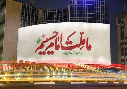 عکس   جمله مشهور سردار سلیمانی بر بزرگترین دیوارنگاره کشور