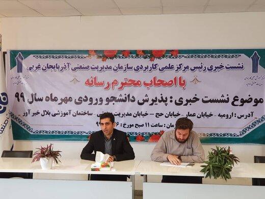 پذیرش دانشجو در رشته بورس مرکز علمی کاربردی آذربایجان غربی از مهرماه