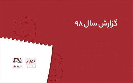 گزارش سال ۹۸ دیوار | مجموع آگهی های دیوار بلندتر از برج میلاد تهران!