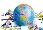 ۱۲ پروژه با سرمایهگذاری خارجی ۴۳۰ میلیون دلار در فارس مصوب شد