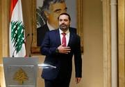 واکنش سعدالحریری به استعفای دولت و شکست مکرون