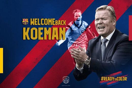 فرجام خواهی بارسلونا رد شد