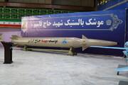 موشک بالستیک حاج قاسم چه تفاوت هایی با موشک های مشابه جهانی دارد؟ +عکس