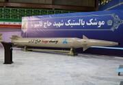 نسل جدید موشک های نقطه زن ایران  /خانواده فاتح ۱۳ عضوی شد /دوربُردترین موشک بالستیک ایران را بشناسید +تصاویر