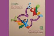 از شهاب حسینی تا مجید مجیدی در جشنواره کودک و نوجوان