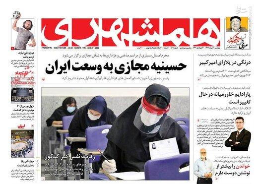 حسینیه مجازی به وسعت ایران