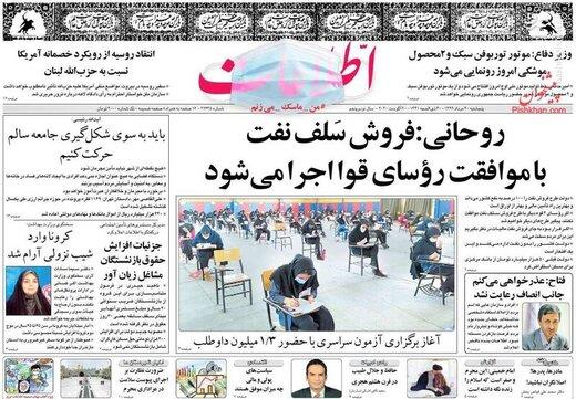 روحانی: فروش سلف نفت با موافقت روسای قوا اجرا میشود