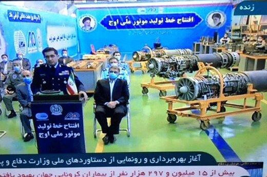 ببینید |  افتتاح خط تولید موتور جت ملی توسط رئیس جمهور