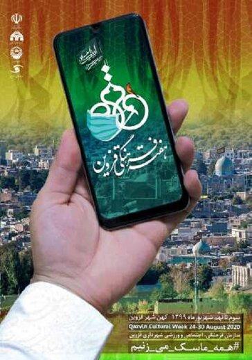 دهها برنامه فرهنگی مذهبی در قزوین اجرا میشود