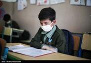 وضعیت بازگشایی مدارس/ تحت چه شرایطی هیچ مدرسهای در تهران بازگشایی نمیشود؟