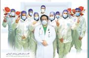 گرامیداشت روز پزشک و تکریم مدافعان سلامت در کیش