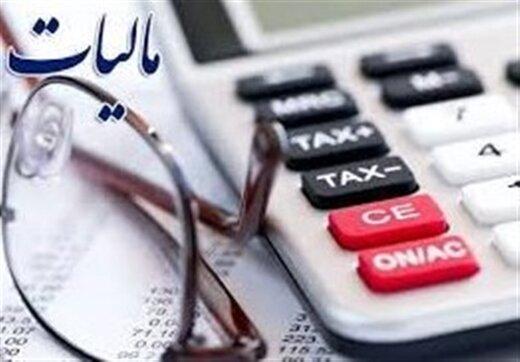 روشهای معتبر پرداخت مالیات کدامند؟