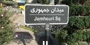 با مسببان ماجرای تابلوی میدان جمهوری اسلامی برخورد میشود