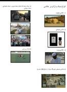 برگزاری دوره آنلاین آموزش عکاسی با موبایل در ژئوپارک جهانی قشم